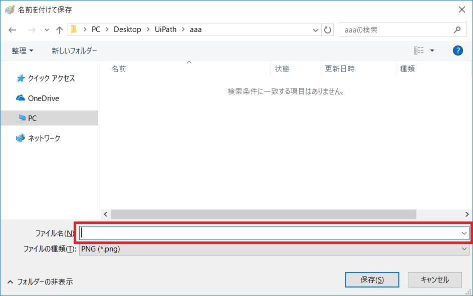 UiPath】名前を付けて保存ダイアログにファイル名がセット