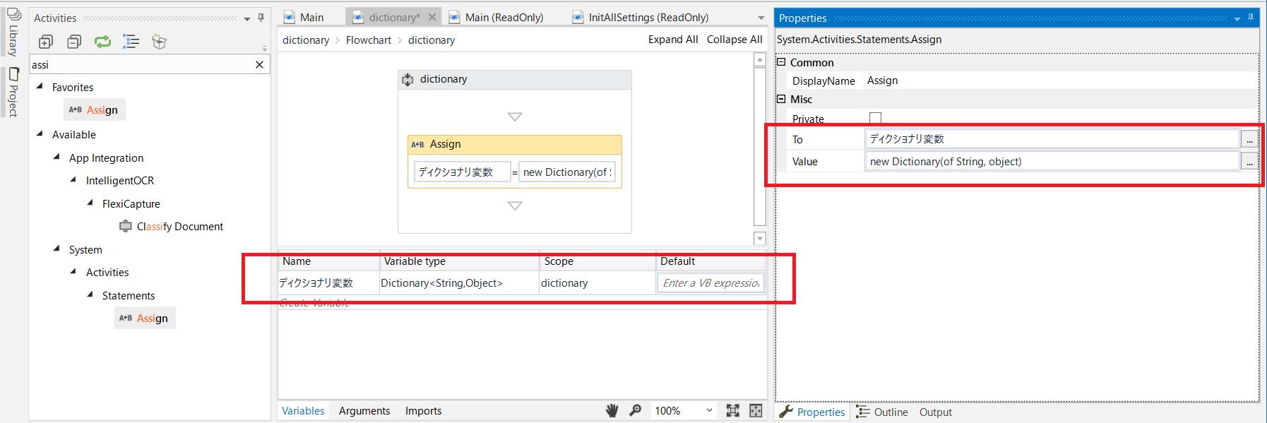 UiPath】Excelで簡単に変数を設定する方法(Dictionary) - RPA Navi